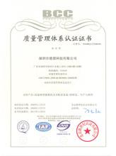 德盟质量管理体系证书