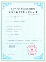 德盟计算机软件著作权登记证书