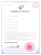 德盟外观设计专利证书