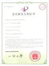 德盟实用新型专利证书