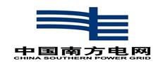 荣誉客户-南方电网